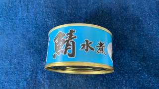 福井缶詰 鯖水煮