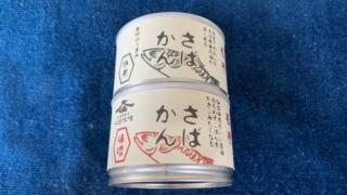 三洋食品 かんさば 水煮 味噌