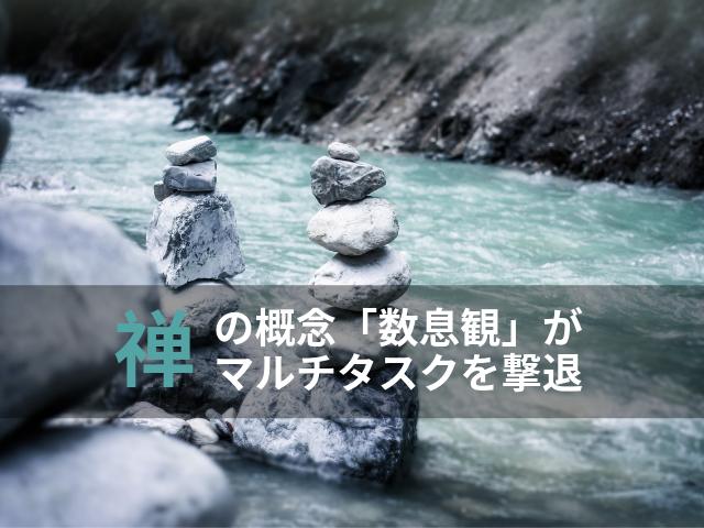 禅 瞑想 マルチタスク 注意力