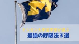 ミシガン大学医学部 呼吸法