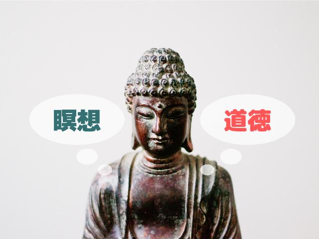 瞑想 親切 道徳 共感 先入観