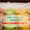 【清涼飲料、炭酸】我々が太る原因の多くは砂糖入りジュースのせいじゃないか?【スポ