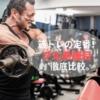 【背中トレの定番】プル系5種目を徹底比較!背中や上腕二頭筋の筋肉に最も効くのは?