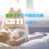 睡眠の権威に学ぶ「不眠症のための認知行動療法(CBTI)」で眠れない夜と確実におさらば
