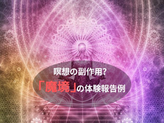 瞑想 魔境 デメリット 副作用 メンタル