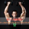 【定番肩トレ対決】アーノルドダンベルプレス vs. オーバーヘッドプレス!筋肉により