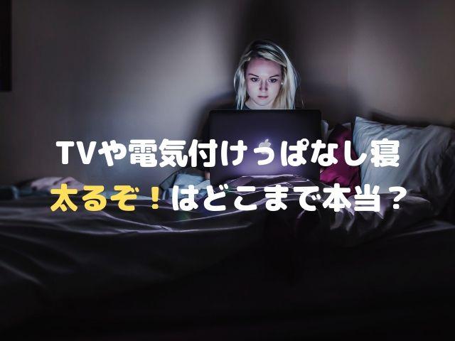 TV 電気 人工光 太る 研究