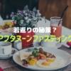 【若返りの秘策?】「朝型プチ断食」で寿命が延びてアンチエイジング効果?!