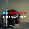 ヘビースモーカーでも禁煙すれば肺がんリスクが元通りに!はどこまで正しいのか?