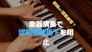 楽器 演奏 脳 認知機能