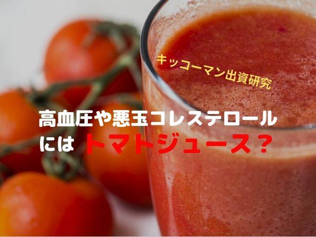 トマトジュース 高血圧 悪玉コレステロール