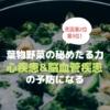 葉物野菜の秘めたる力!日本人の死因上位のあの病気に予防効果がある?