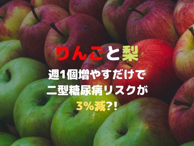りんご 梨 健康 二型糖尿病