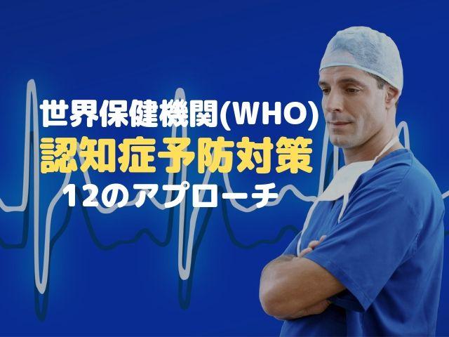 世界保健機関 WHO 認知症予防