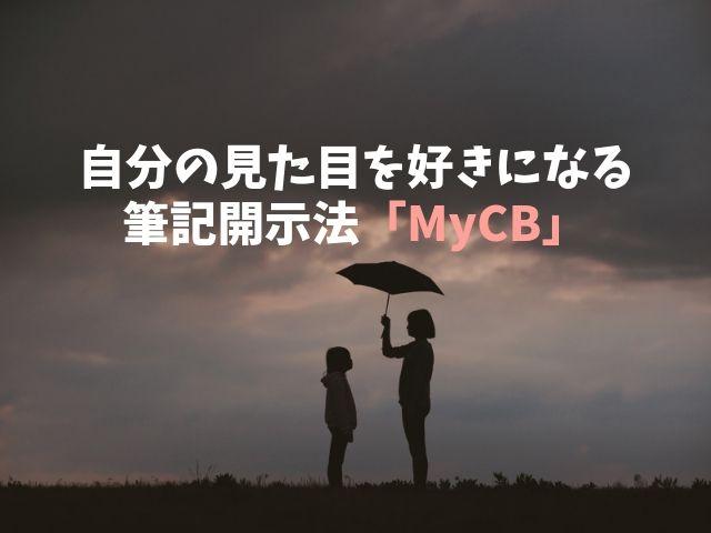 筆記開示法 エクスプレッシブライティング MyCB
