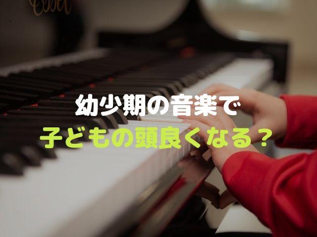 子ども 音楽 幼少期 成績 IQ