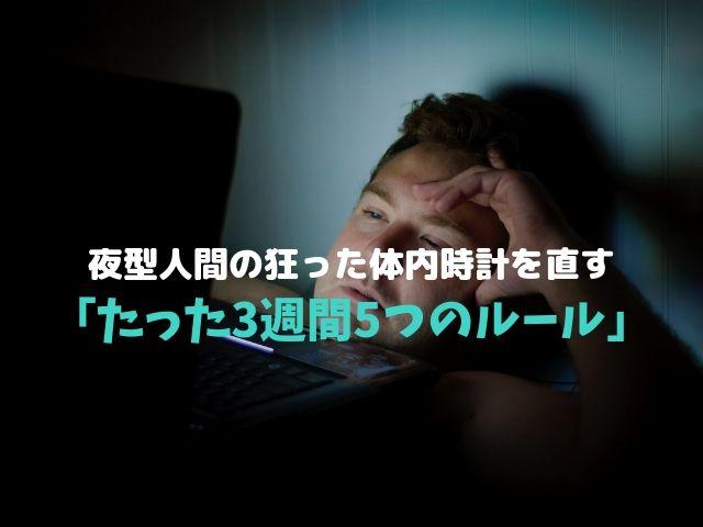 夜型 睡眠リズム 体内時計 調整