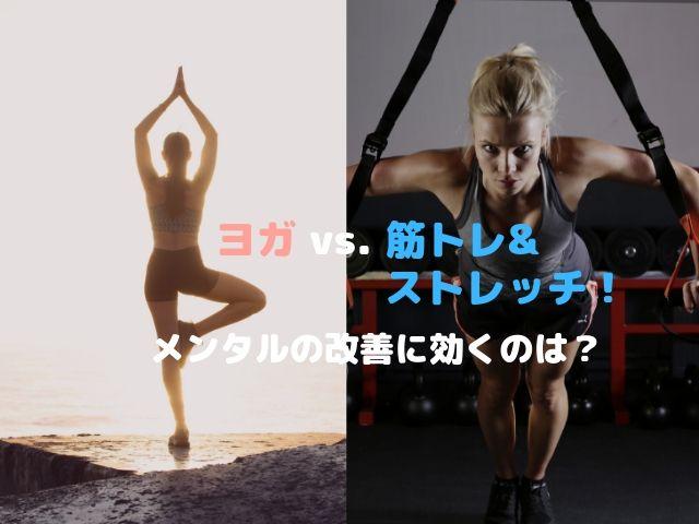 【ヨガ vs. ストレッチ&筋トレ!】不安やうつ症状により効果的なのはどっち?