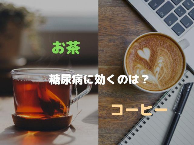 お茶 コーヒー 糖尿病 予防 血糖値 インスリン