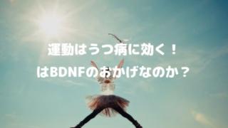 BDNF うつ病 改善 運動