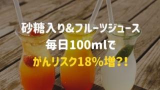 砂糖入り飲料や果汁100%のフルーツジュースでがん発症リスクが高まる?!