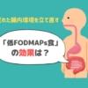 【過敏性腸症候群】「低FODMAPs」の食事制限はどのくらい効果があるのか?