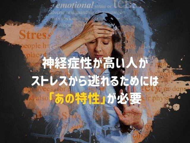 【ビッグ5性格診断】神経症性の高い人がストレスから逃れるのに大事な「ある特性」とは?