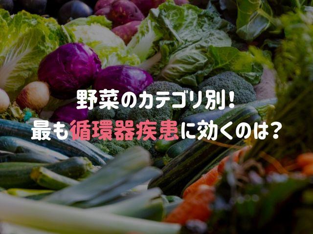 心疾患や脳卒中など循環器疾患を予防する「最強の野菜類」とは?