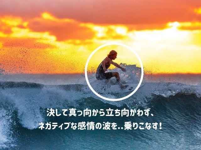 マインドフルネスに心の荒波を乗りこなすテクニック「衝動サーフィン」