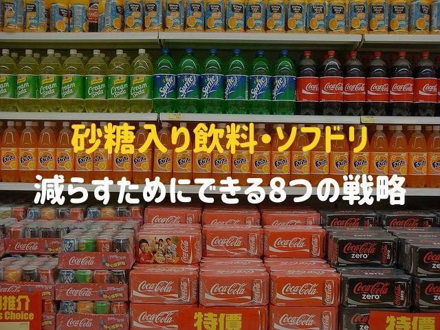 【虫歯やあらゆる生活習慣病の原因】砂糖入り飲料やジュースの摂取量を減らすためにできる8つの戦略