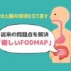 「低FODMAP」の問題点をクリア!荒れた腸内環境を治す新しい食事法「優しいFODMAP」