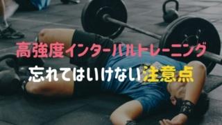 【怪我多すぎ問題】高強度インターバルトレーニング(HIIT)は効率が良いし健康的だし...いや、大事な注意点を忘れているぞ!