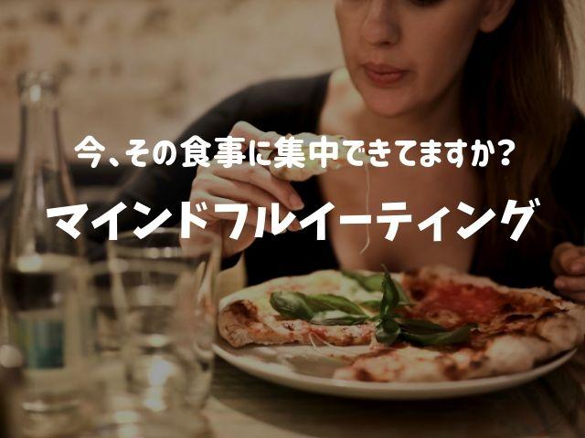 食事こそ絶好のチャンス!「マインドフルイーティング」で五感を研ぎ澄ましてダイエット効果を狙う