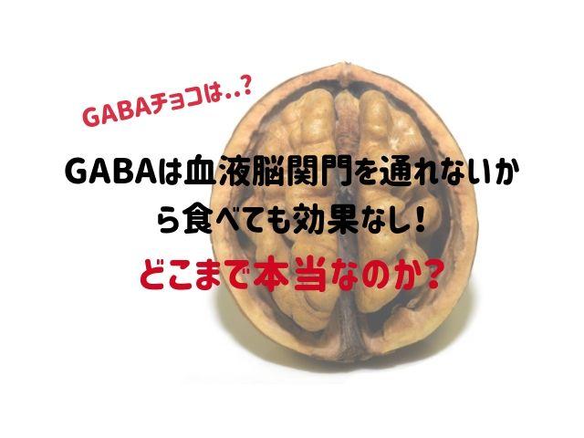 GABAチョコは意味なし? γ-アミノ酪酸(GABA)は血液脳関門を通れないから食べても効果なし!はどこまで本当なのか?