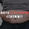 糖質制限の主張「インスリン分泌が多いと太る!」はどこまで本当なのか?