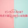 【1/fゆらぎ】ピンクノイズの定義とは?現時点でどのくらい効果が実証されているのか