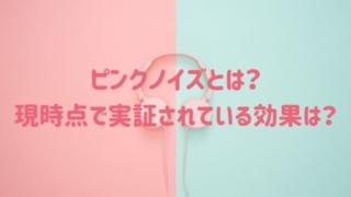 ピンクノイズの定義とは?現時点でどのくらい効果が実証されているのか?