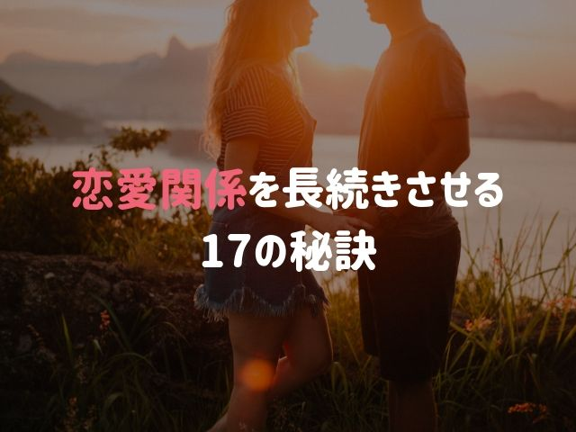 1000件以上の研究を調べてわかった「恋愛関係を長続きさせる17の秘訣」