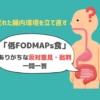【難しい?腸内細菌が壊滅?】「低FODMAP」にありがちな4つの反対意見・批判とその一