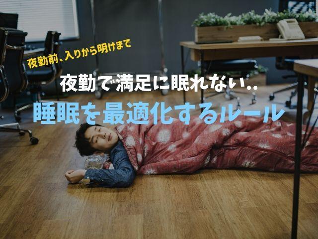 夜勤の仕事で満足に寝れないあなたへ「ナイトシフトで睡眠を最適化するルール」