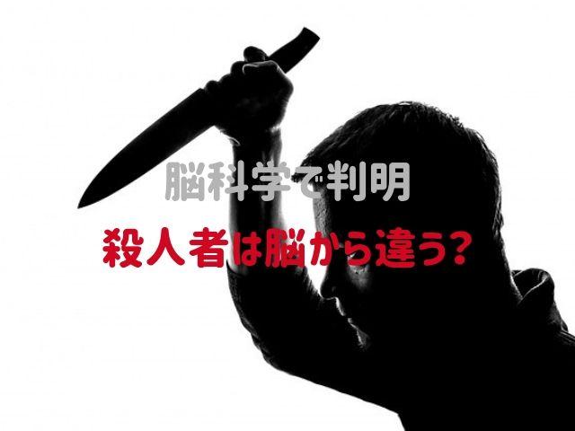 殺人者の脳はアレが決定的に違う!脳科学でわかった「殺人を遂行してしまう人の特徴」