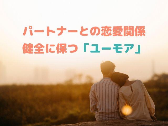 パートナーとの恋愛関係を満足させるための「ユーモア」とは