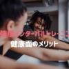 【高強度インターバルトレーニング(HIIT) vs. 中強度運動】健康面のメリットは?心肺