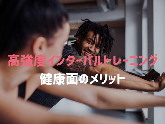 【高強度インターバルトレーニング(HIIT) vs. 中強度運動】健康面のメリットは?心肺機能を高めるメニューの条件は?