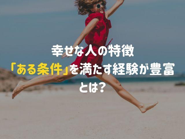 【アリストテレスは正しかった?】幸せな人の特徴は「ある条件」を満たす経験をたくさんしていること