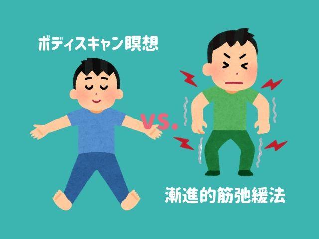 【図解】「ボディスキャン瞑想」と「漸進的筋弛緩法」の共通点と違いとは?