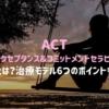 認知行動療法の超新星「ACT(アクセプタンス&コミットメントセラピー)」とは?基