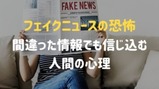 【フェイクニュースの恐怖】人は信じていた情報が間違っていても考えや主張を変えられない?