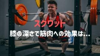 【3種類別】スクワットの膝を曲げる深さで筋肉への効果や怪我のリスクはどう変わるのか?