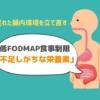 荒れた腸を立て直す食事制限「低FODMAP」の問題点:栄養の偏りによって不足しがちな7
